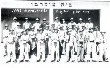 קורס ה.ג.א ראשון בארץ 1940