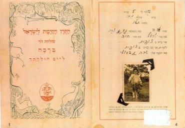 """ברכה של הקק""""ל ליום הולדת בגן הילדים. דצמבר 1945"""