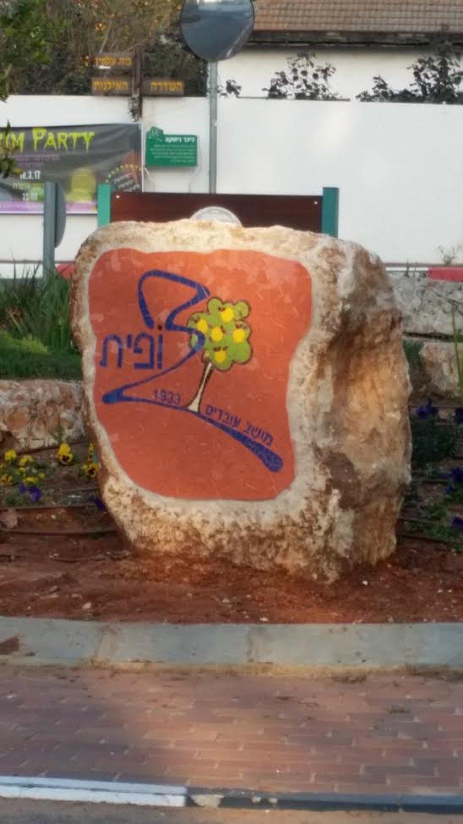 """אבן דרך עם הלוגו של צופית מוקמה בככר שב""""מעלה הגן"""""""