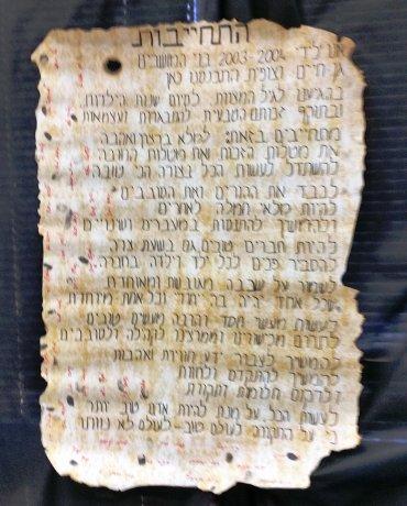 מגיל התחייבות של בני המצוה עם החתימות בתחתיתה